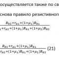 Расчёт PSRR.png